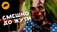 Смотреть обзор 10 Ужасно Смешных Ужасов [ТОПот Сокола] онлайн на Кинопод