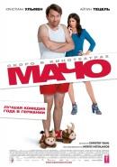 Смотреть фильм Мачо Мэн онлайн на Кинопод бесплатно