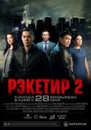 Смотреть фильм Рэкетир 2 онлайн на Кинопод бесплатно