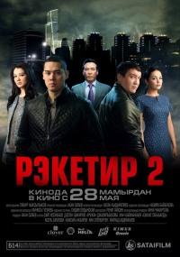 Смотреть Рэкетир 2 онлайн на Кинопод бесплатно