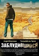 Смотреть фильм Заблудившийся онлайн на Кинопод бесплатно