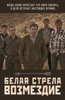 Смотреть фильм Полёт Белой стрелы онлайн на Кинопод бесплатно
