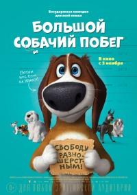 Смотреть Большой собачий побег онлайн на Кинопод бесплатно
