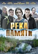 Смотреть фильм Река памяти онлайн на Кинопод бесплатно