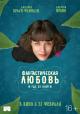 Смотреть фильм Фантастическая любовь и где ее найти онлайн на Кинопод бесплатно