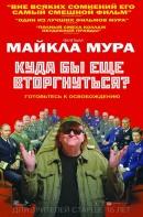 Смотреть фильм Куда бы еще вторгнуться? (на английском языке с русскими субтитрами) онлайн на Кинопод бесплатно