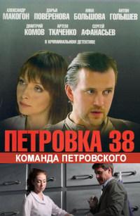Смотреть Петровка, 38. Команда Петровского онлайн на Кинопод бесплатно