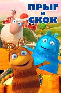 Смотреть Прыг и Скок онлайн на Кинопод бесплатно