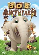 Смотреть фильм Зов джунглей онлайн на Кинопод бесплатно
