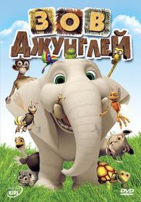 Смотреть Зов джунглей онлайн на Кинопод бесплатно