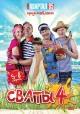 Смотреть фильм Сваты 4 онлайн на Кинопод бесплатно