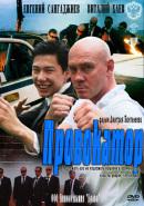 Смотреть фильм Провокатор онлайн на Кинопод бесплатно