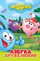 Смотреть фильм Смешарики: Азбука дружелюбия онлайн на Кинопод бесплатно