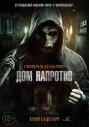 Смотреть фильм Дом напротив онлайн на Кинопод бесплатно