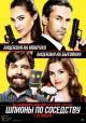 Смотреть фильм Шпионы по соседству онлайн на Кинопод бесплатно