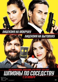 Смотреть Шпионы по соседству онлайн на Кинопод бесплатно