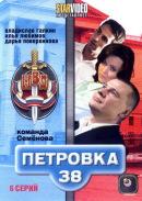 Смотреть фильм Петровка, 38. Команда Семенова онлайн на Кинопод бесплатно