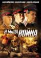 Смотреть фильм И была война онлайн на Кинопод бесплатно