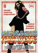 Смотреть фильм Американский грайндхаус онлайн на Кинопод бесплатно