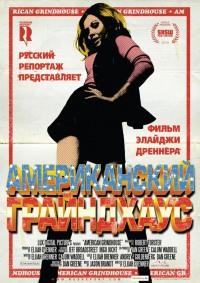Смотреть Американский грайндхаус онлайн на Кинопод бесплатно
