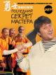 Смотреть фильм Последний секрет Мастера онлайн на Кинопод бесплатно