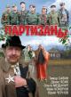 Смотреть фильм Партизаны онлайн на Кинопод бесплатно