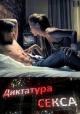 Смотреть фильм Диктатура секса онлайн на Кинопод бесплатно