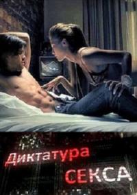 Смотреть Диктатура секса онлайн на Кинопод бесплатно