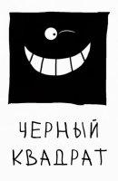 Смотреть фильм Черный квадрат онлайн на Кинопод бесплатно