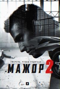 Смотреть Мажор 2 онлайн на Кинопод бесплатно