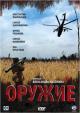 Смотреть фильм Оружие онлайн на Кинопод бесплатно