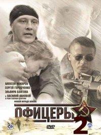 Смотреть Офицеры 2 онлайн на Кинопод бесплатно