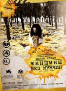 Смотреть фильм Женщины без мужчин онлайн на Кинопод бесплатно