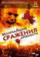 Смотреть фильм Величайшие сражения древности онлайн на Кинопод бесплатно