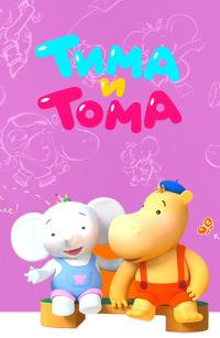 Смотреть Тима и Тома онлайн на Кинопод бесплатно