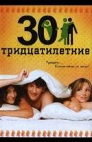 Смотреть фильм Тридцатилетние онлайн на Кинопод бесплатно