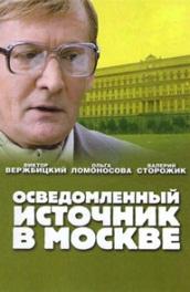 Смотреть Осведомленный источник в Москве онлайн на Кинопод бесплатно
