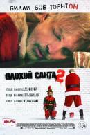 Смотреть фильм Плохой Санта 2 онлайн на Кинопод бесплатно