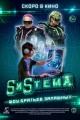 Смотреть фильм SиSтема. Шоу братьев Запашных онлайн на Кинопод бесплатно