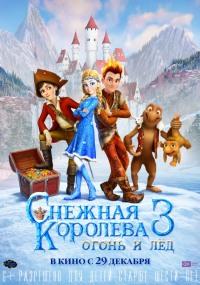 Смотреть Снежная королева 3. Огонь и лед онлайн на Кинопод бесплатно