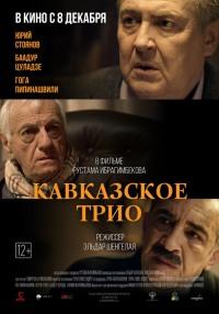 Смотреть Кавказское трио онлайн на Кинопод бесплатно