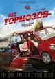 Смотреть фильм Без тормозов онлайн на Кинопод бесплатно