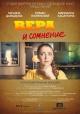 Смотреть фильм Вера и сомнение онлайн на Кинопод бесплатно