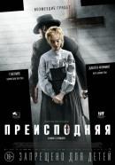 Смотреть фильм Преисподняя онлайн на Кинопод бесплатно