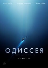 Смотреть Одиссея онлайн на Кинопод бесплатно