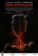 Смотреть фильм Инкарнация онлайн на Кинопод бесплатно