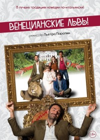 Смотреть Венецианские львы онлайн на Кинопод бесплатно