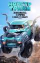 Смотреть фильм Монстр-траки онлайн на Кинопод бесплатно
