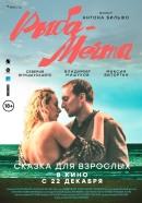 Смотреть фильм Рыба-мечта онлайн на Кинопод бесплатно