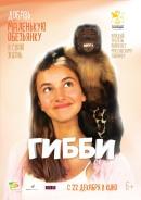 Смотреть фильм Гибби онлайн на Кинопод бесплатно